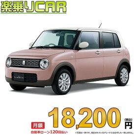 ☆月額 15,000円 楽乗りCAR 新車 スズキ ラパン 2WD 660 L