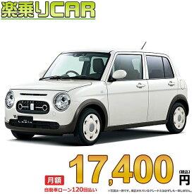 ☆月額 18,000円 楽乗りCAR 新車 スズキ ラパン 4WD 660 X