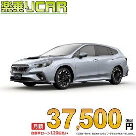 ☆月額 41,400円 楽乗りCAR 新車 スバル レヴォーグ AWD 1800 GT-H EX