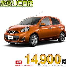 ☆月額 14,900円 楽乗りCAR 新車 ニッサン マーチ 2WD 1200 S