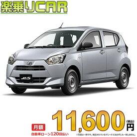 ☆月額 11,600円 楽乗りCAR 新車 ダイハツ ミライース 2WD 660 B