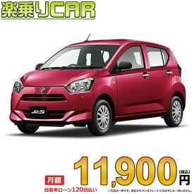 ☆月額 11,900円 楽乗りCAR 新車 ダイハツ ミライース 2WD 660 L