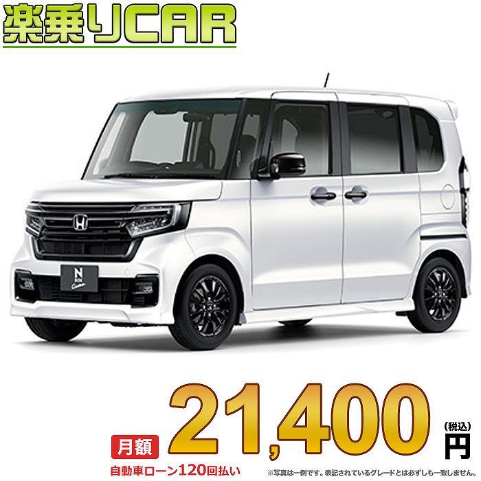☆月額 22,000円 楽乗りCAR 新車 ホンダ NBOXカスタム 2WD 660 G・EX Honda SENSING