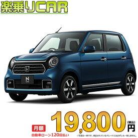 ☆月額 19,700円 楽乗りCAR 新車 ホンダ NONE 2WD 660 Premium