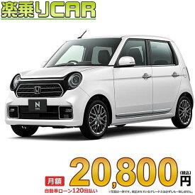 ☆月額 20,800円 楽乗りCAR 新車 ホンダ NONE 2WD 660 Premium Tourer