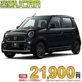 ☆月額 21,900円 楽乗りCAR 新車 ホンダ NONE 2WD 660 RS CVT
