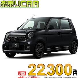 ☆月額 22,100円 楽乗りCAR 新車 ホンダ NONE 2WD 660 RS 6MT