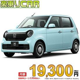 ☆月額 19,300円 楽乗りCAR 新車 ホンダ NONE 4WD 660 Original