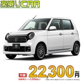 ☆月額 22,100円 楽乗りCAR 新車 ホンダ NONE 4WD 660 Premium Tourer