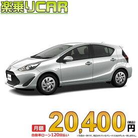☆月額 20,400円 楽乗りCAR 新車 トヨタ アクア 2WD 1500 L