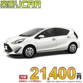 ☆月額 21,400円 楽乗りCAR 新車 トヨタ アクア 2WD 1500 S
