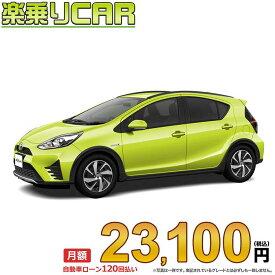 ☆月額 23,100円 楽乗りCAR 新車 トヨタ アクア 2WD 1500 Crossover