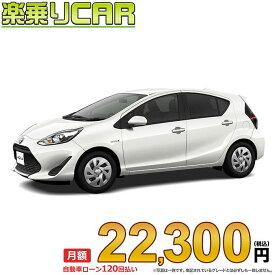 ☆月額 22,300円 楽乗りCAR 新車 トヨタ アクア 2WD 1500 S