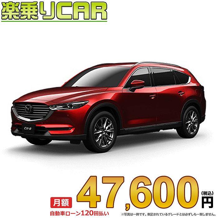 ☆月額 47,600円 楽乗りCAR 新車 マツダ CX-8 4WD 2200 XD L Package 7人乗り7