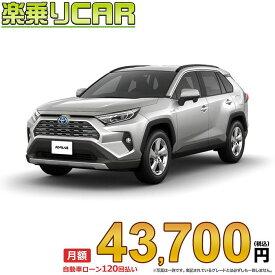 ☆月額43,700円 楽乗りCAR 新車 トヨタ RAV4 4WD 2500 HYBRID G