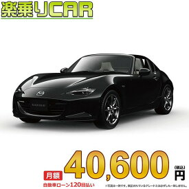 ☆月額 39,800円 楽乗りCAR 新車 マツダ ロードスターRF 2WD 2000 VS Burgundy Selection 6MT