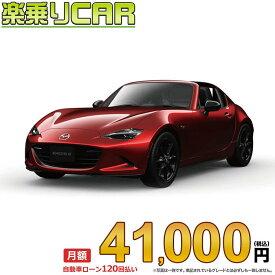 ☆月額 41,000円 楽乗りCAR 新車 マツダ ロードスターRF 2WD 2000 RS 6MT