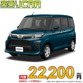 ☆月額 23,000円 楽乗りCAR 新車 トヨタ ルーミー 4WD 1000 G