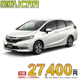 ☆月額 27,400円 楽乗りCAR 新車 ホンダ シャトル 2WD 1500 HYBRID X Honda SENSING