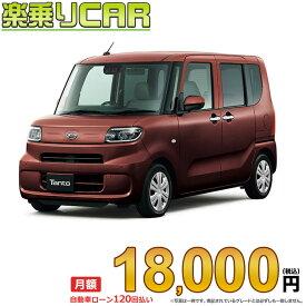 ☆月額 16,100円 楽乗りCAR 新車 ダイハツ タント 2WD 660 X
