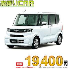 ☆月額 19,600円 楽乗りCAR 新車 ダイハツ タント 4WD 660 X