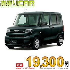☆月額 16,100円 楽乗りCAR 新車 ダイハツ タント 2WD 660 L