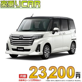 ☆月額 23,200円 楽乗りCAR 新車 ダイハツ トールカスタム 2WD 1000 カスタムG