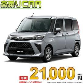 ☆月額 21,300円 楽乗りCAR 新車 ダイハツ トール 4WD 1000 X