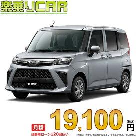 ☆月額 19,400円 楽乗りCAR 新車 ダイハツ トール 2WD 1000 X