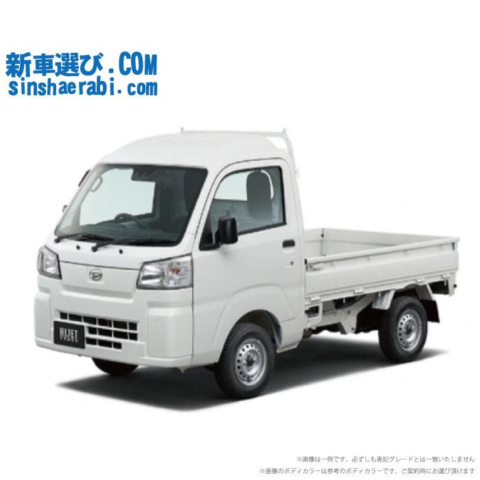 《新車 ダイハツ ハイゼットトラック 2WD 660 エクストラ 5MT》☆こちらの新車にはSDDナビ・ドライブレコーダー・ETC・フロアマット・ドアバイザーが標準装備されてます!