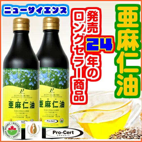 【送料無料】亜麻仁油 ニューサイエンス 370ml カナダ産 亜麻仁油 食品 2本セット 亜麻仁油 ドレッシング あまに油