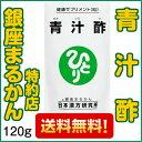 銀座まるかん 青汁酢 約480粒 まるかん サプリ 斎藤一人 ひとりさん