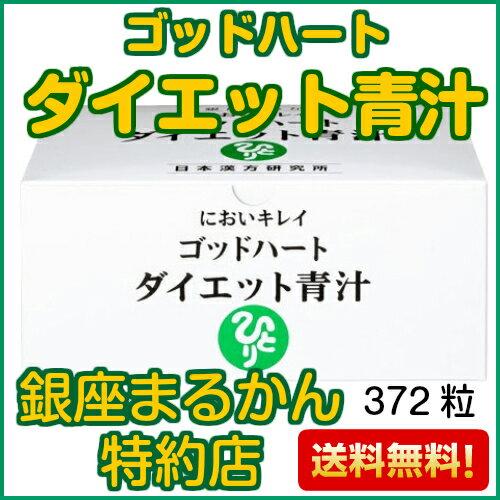まるかん ゴッドハート ダイエット青汁 (5g×93包) 銀座まるかん 日本漢方研究所