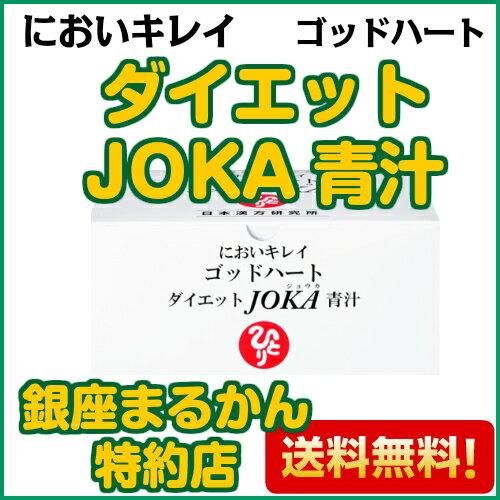 ちょっとしたものプレゼント中! 銀座まるかん joka青汁 ゴッドハート ダイエット JOKA青汁 604.5g (6.5g×93包) 斎藤一人 ひとりさん