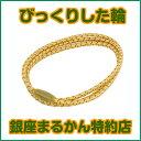 びっくりした輪 銀座まるかん 斎藤一人さん ひとりさん まるかん 日本漢方研究所