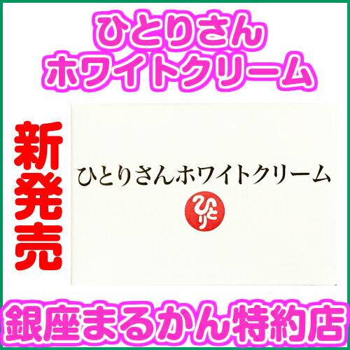 銀座まるかん ひとりさん ホワイトクリーム 31g まるかん 化粧品 斎藤一人さん