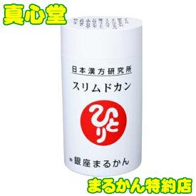 銀座まるかん スリムドカン 80g 約320粒 斎藤一人 ひとりさん まるかん 日本漢方研究所 送料無料