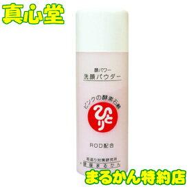 銀座まるかん 顔パワー洗顔パウダー 70g まるかん 化粧品