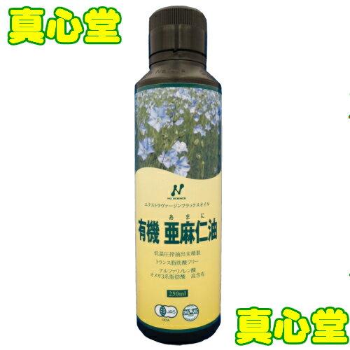 【送料無料】亜麻仁油 ニューサイエンス ニュージーランド産 亜麻仁油 ドレッシング あまに油