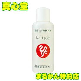 銀座まるかん No.1乳液 80ml まるかん 化粧品 斎藤一人さん