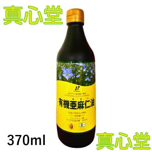 【送料無料】亜麻仁油 ニューサイエンス 370ml カナダ産 アマニオイル あまに油 オーガニック アマニ油 ニューサイエンス