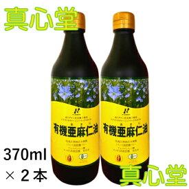 亜麻仁油 ニューサイエンス 370ml カナダ産 亜麻仁油 食品 2本セット 亜麻仁油 ドレッシング あまに油