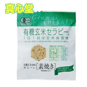 【月間優良ショップ受賞店】有機玄米セラピー 素焼き 玄米菓子