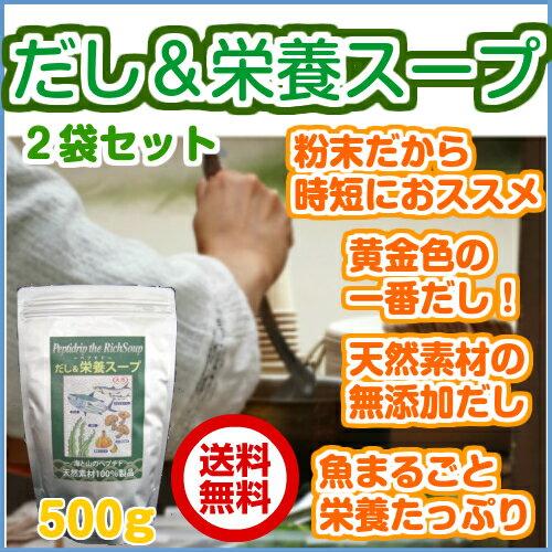 だし&栄養スープ 500g 2袋セット 天然ペプチドリップ 送料無料