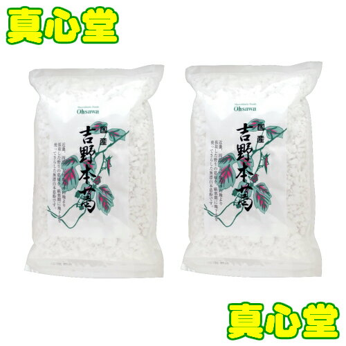 国産吉野本葛 1kg 2個セット おいしい玄米せんべいプレゼント ブロックタイプ オーサワジャパン