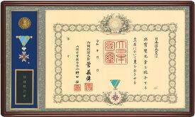 百合(ゆり) 叙勲額 勲章ケース収納タイプ マホガニー色 UM-08