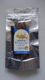 日本海産まぐろジャーキー(40g)国産 ペットのおやつ 天然マグロ 美味しい 犬 猫