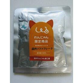 信州産 鹿肉ソフトフレーク(100g) 国産 犬イヌ 猫 ネコ ペット ペットフード 手作りごはん 長野県 幼犬 老犬