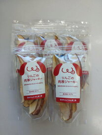 長野県産品 送料無料キャンペーン 信州産リンゴ肉厚ジャーキー5袋