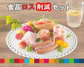 【食品ロス削減取り組みセット】 送料無料(関東・北陸・信越のみ)